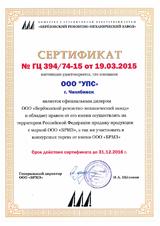 Сертификат БРМЗ