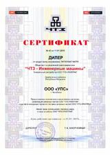 Сертификат ЧТЗ