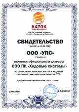Сертификат КАТОК